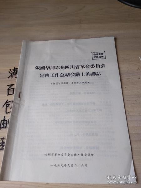 張國華同志在四川省革命委員會宣傳工作總結會議上的講話