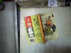 王澤漫畫作品全集008:老夫子(普及版) 。