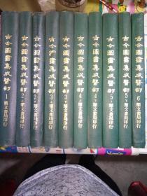 《古今圖書集成醫部(1-6卷)》(共10冊)16開.精裝.鼎文書局印