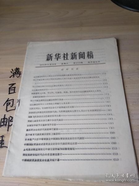 新華社新聞稿1974年9月18日 第1715期