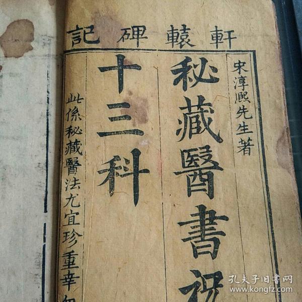 秘藏醫書《祝由十三科》
