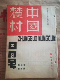《中國農村》四川涪陵,河北巨鹿,鹽民,鹽工,鹽稅問題。中國農村經濟