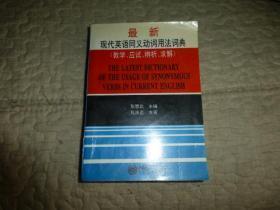 最新現代英語同義動詞用法詞典 教學、應試、辨析、求解