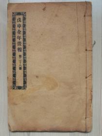 戊申全年畫報(第二十八冊)之圖畫新聞第八冊