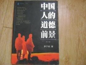中國人的道德前景  第二版