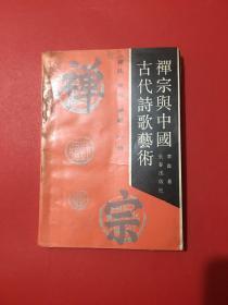 禪宗與中國古代詩歌藝術