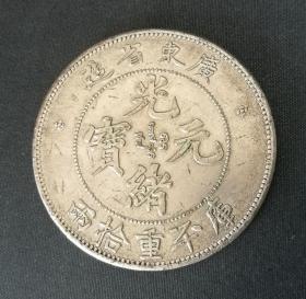 10288號  廣東省造光緒元寶庫平重十兩試樣幣(十兩型)