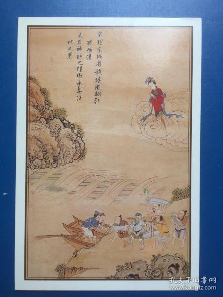 明信片/錢塘助堤