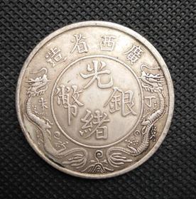 廣西省造光緒元寶丁未背雙龍一兩銀元