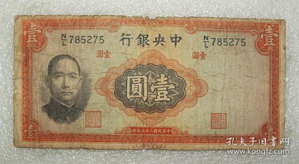 中央銀行   法幣華德路版   壹圓   英國華德路版  民國25年  之二