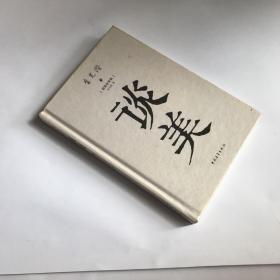 朱光潛:談美(繪圖珍賞版)