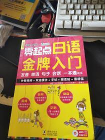 零起點日語金牌入門 9成新 無光盤