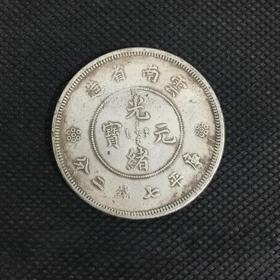 云南省造光緒元寶庫平銀七錢二分銀元