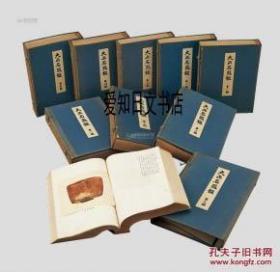【包邮】大正名器鉴/1937年/全9册/茶道/线装/宝云舍