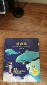 夢想集(附贈三張明信片)