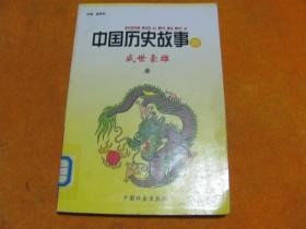 中國歷史故事集 盛世豪雄 唐 .