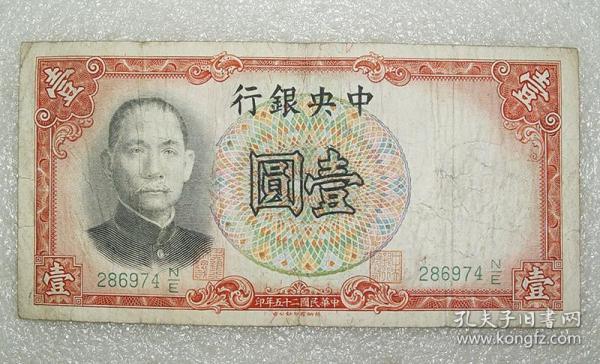 中央銀行   法幣德納羅版   壹圓   德納羅印鈔公司  民國25年  之一