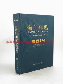 海門年鑒2014  方志出版社  正版新書  五折促銷  現貨  快速發貨