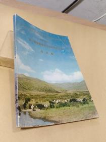 中國草原學會第一屆全國草原生態學術討論會論文集