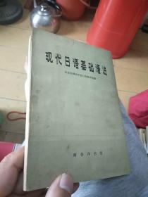 現代日語基礎語法