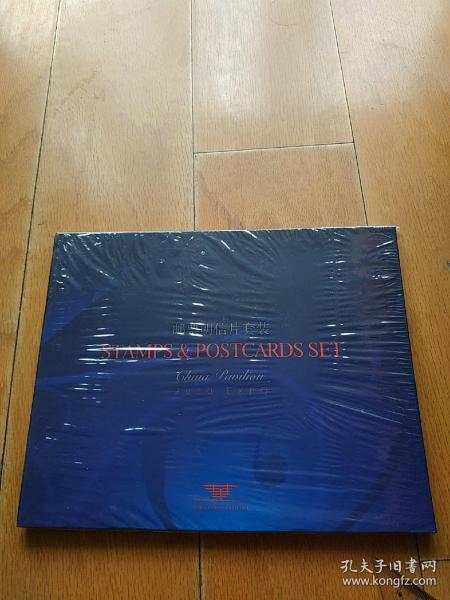 2010世博會中國館郵票明信片套裝