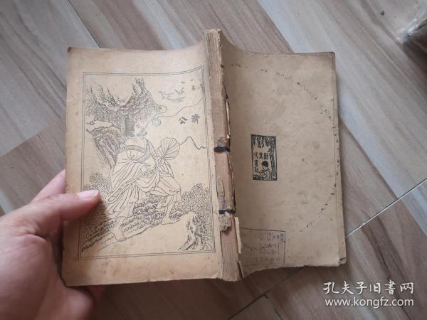 民國長篇名著通俗小說  濟公傳六集