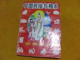 中國民俗與相術