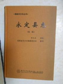 永定县志(民国)