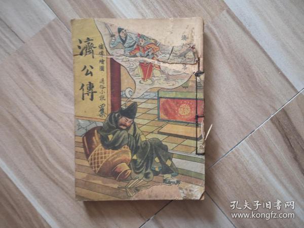 民國繡像繪圖  濟公傳四集