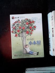 冰心獎獲獎作家原創書系:爺爺的小木屋