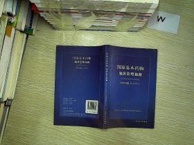 國家基本藥物臨床應用指南(化學藥品和生物制品2009年版基層部分)
