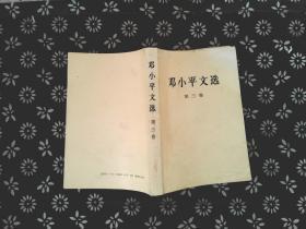 鄧小平文選 第三卷 -/-/*-/-