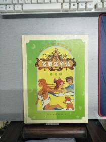 世界童話經典名著:安徒生童話彩圖版