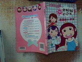 陽光姐姐日記派:蓬蓬裙的心事