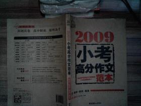 2009小考高分作文范本(智慧熊作文)