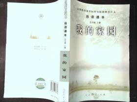 义务教育课程标准实验教科书语文·自读课本:我的家园(九年级上册)