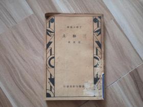 1947年工學小叢書  三和土