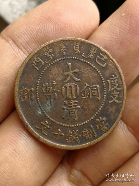 大清銅幣度支川字版