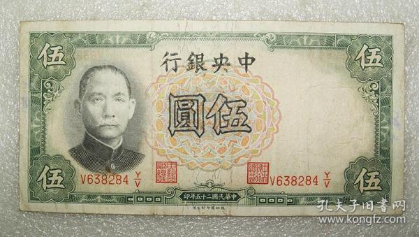 中央銀行   法幣德納羅版   伍圓   德納羅印鈔公司  民國25年  之一