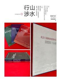 社會主義新農村建設叢書(1-3冊全)【一版一印16開本見圖】