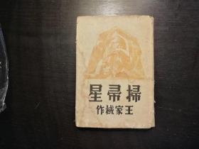 1935年初版,精裝有護封,掃帚星,王家棫著