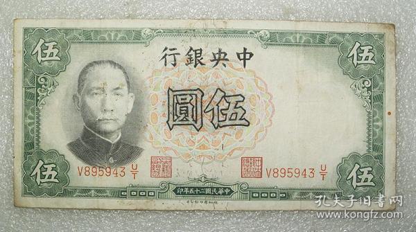 中央銀行   法幣德納羅版   伍圓   德納羅印鈔公司  民國25年  之二