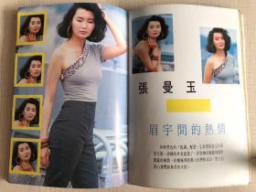 張曼玉 達明一派 3頁4面 32開80年代香港原版雜志彩頁