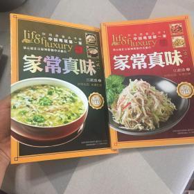 家常真味 全两册(钟鸣鼎食丛书。一版一印,图多,精美,品好非馆藏)