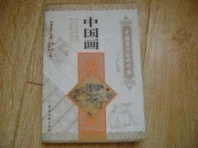 中國國粹藝術讀本:中國畫