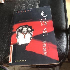毛澤東詩詞鑒賞(學生讀本)
