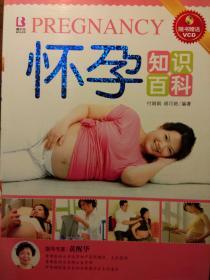懷孕知識百科