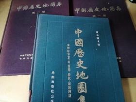 中国历史地图集