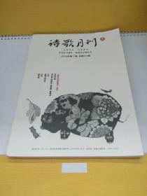 詩歌月刊2019年第2期總第219期(內有藍藍、蔣戈天、舒丹丹、張遠倫等人的作品)