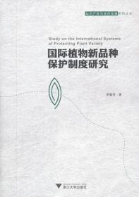 國際植物新品種保護制度研究